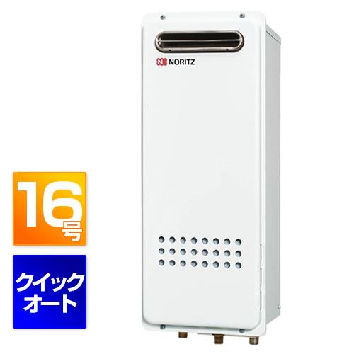【5年保証付き】GQ-1628AWX-DX BL  ノーリツ ガス給湯器 高温水供給 16号  [クイックオート][屋外壁掛形]