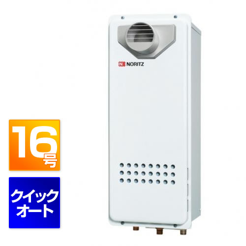 GQ-1628AWX-T-DX BL  ノーリツ ガス給湯器 高温水供給 16号  [クイックオート][PS扉内前方排気延長形]
