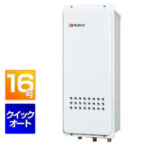 【5年保証付き】GQ-1628AWX-TB-DX BL  ノーリツ ガス給湯器 高温水供給 16号  [クイックオート][PS扉内後方排気延長形]
