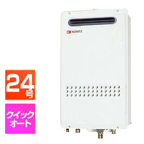 GQ-2427AWX-DX BL ノーリツ ガス給湯器 高温水供給 24号  [クイックオート][屋外壁掛形]