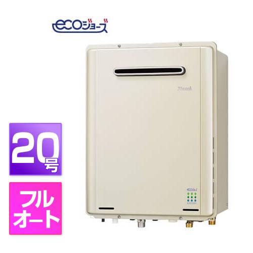 RUF-E2008AW リンナイ ガスふろ給湯器  20号 エコジョーズ [フルオート][設置フリー][屋外壁掛型]