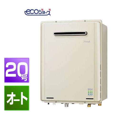 RUF-E2008SAW リンナイ ガスふろ給湯器  20号 エコジョーズ [オート][設置フリー][屋外壁掛型]