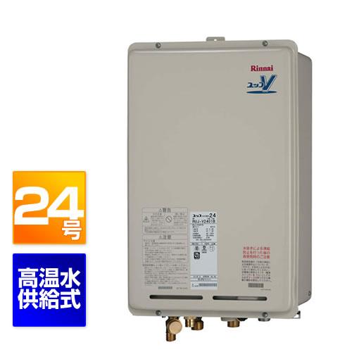 【5年保証付き】RUJ-V2401B(A) リンナイ ガス給湯器 高温水供給 24号 [PS後方排気型]