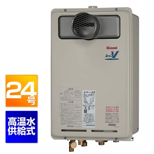 【5年保証付き】RUJ-V2401T(A) リンナイ ガス給湯器 高温水供給 24号 [PS扉内設置][PS延長前排気]