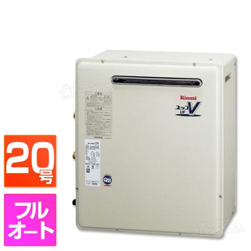 RUF-A2003AG(A) リンナイ ガスふろ給湯器  20号 [フルオート][設置フリー][屋外据置型]