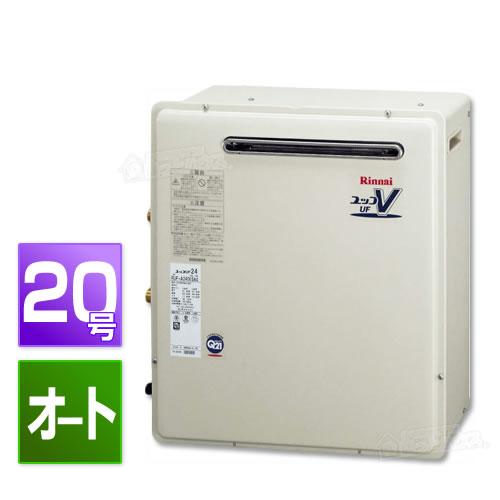RUF-A2003SAG(A) リンナイ ガスふろ給湯器  20号 [オート][設置フリー][屋外据置型]