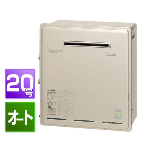 【5年保証付き】RUF-E2008SAG リンナイ ガスふろ給湯器 エコジョーズ 20号 [オート][設置フリー][屋外据置形]