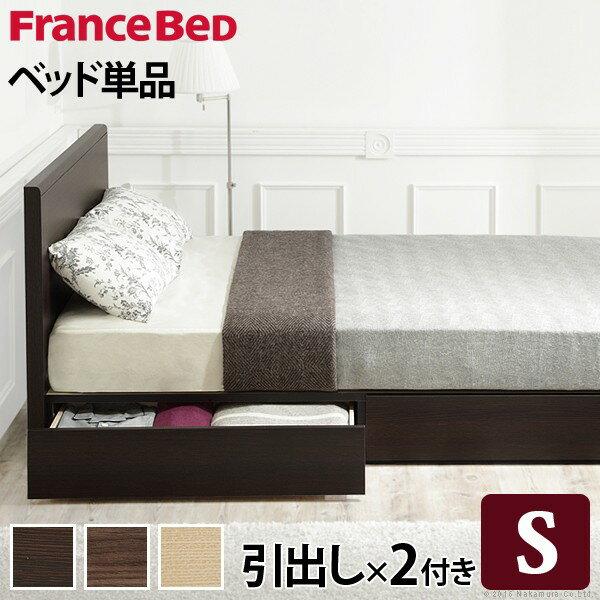 【送料無料】フランスベッド シングル 収納 フラットヘッドボードベッド 〔グリフィン〕 引出しタイプ シングル ベッドフレームのみ 収納ベッド 引き出し付き 木製 日本製 フレーム【代引不可】