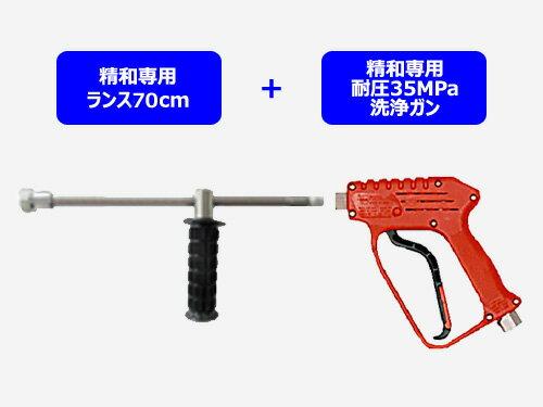 品質保証書 精和産業 洗浄機用トリガ式洗浄ガンP-40 耐圧35MPa+ランス70cmセット