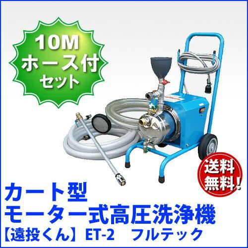 フルテック カート型100Vモーター式洗浄機【遠投くん】ET-2 ホース10M付 セット