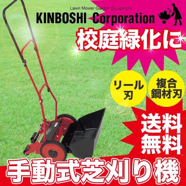 芝刈り機 キンボシ ゴールデンスター ハイカットモアープレミアム GSH-250P 手動芝刈り機 送料無料(芝刈機 芝)