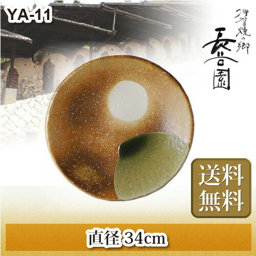 長谷園 伊賀の山並 大皿 YA-11  送料無料