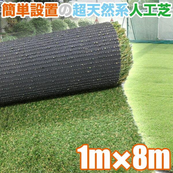 人工芝 最高級人工芝 FY 1m×8m(芝 通販)