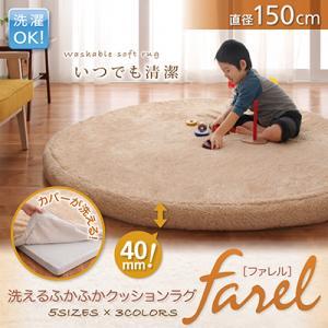 洗えるふかふかクッションラグ 【farel】ファレル 直径150cm(サークル 円形)  ホットカーペット対応 ・床暖対応 【洗濯 クッション】 【メーカー直送※代金引換え不可】