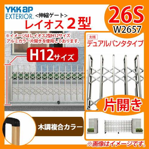 伸縮門扉 伸縮ゲート カーテンゲート レイオス 2型 デュアルパンタタイプ H12サイズ 片開き 26S 木調複合カラー YKKap 送料無料