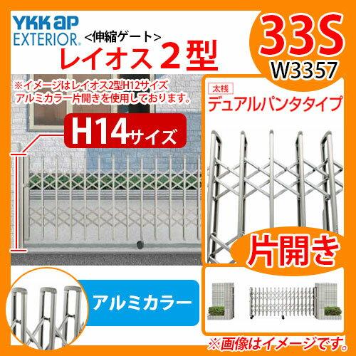 伸縮門扉 伸縮ゲート カーテンゲート レイオス 2型 デュアルパンタタイプ H14サイズ 片開き 33S アルミカラー YKKap 送料無料
