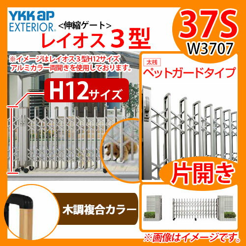 伸縮門扉 伸縮ゲート カーテンゲート レイオス 3型 ペットガードタイプ H12サイズ 片開き 37S 木調複合カラー YKKap 送料無料