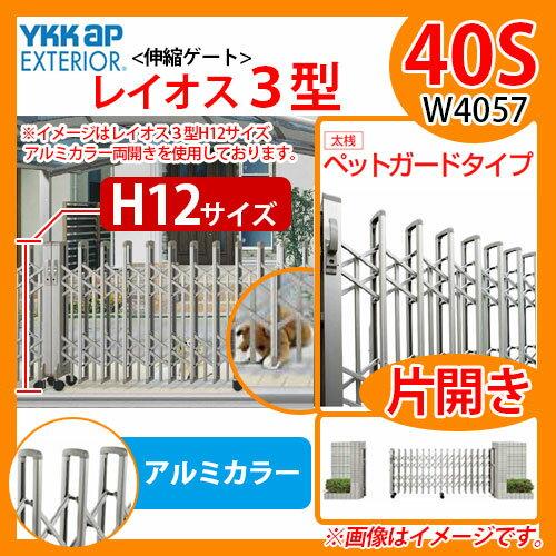 伸縮門扉 伸縮ゲート カーテンゲート レイオス 3型 ペットガードタイプ H12サイズ 片開き 40S アルミカラー YKKap 送料無料