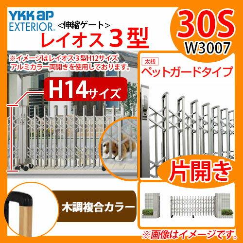 伸縮門扉 伸縮ゲート カーテンゲート レイオス 3型 ペットガードタイプ H14サイズ 片開き 30S 木調複合カラー YKKap 送料無料