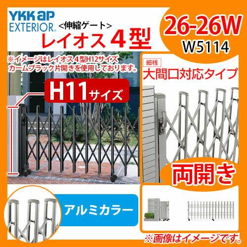 伸縮門扉 伸縮ゲート カーテンゲート レイオス 4型 大間口対応タイプ H11サイズ 両開き 26-26W アルミカラー YKKap 送料無料