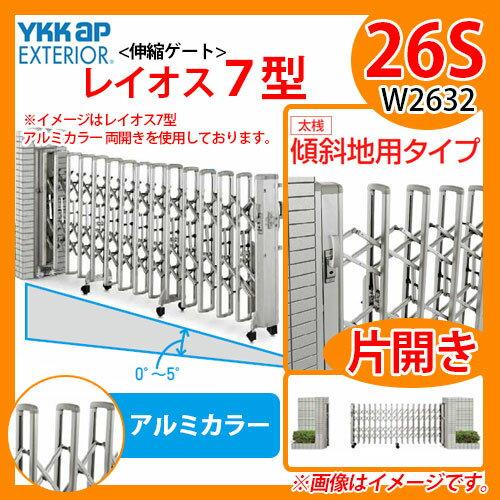 伸縮門扉 伸縮ゲート カーテンゲート 傾斜 レイオス 7型 傾斜地用タイプ 片開き 26S アルミカラー YKKap 送料無料
