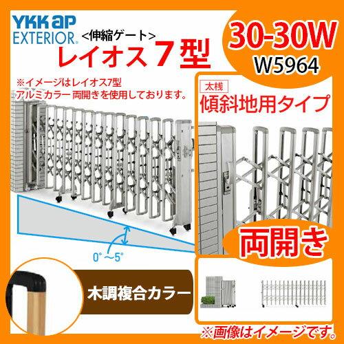 伸縮門扉 伸縮ゲート カーテンゲート 傾斜 レイオス 7型 傾斜地用タイプ 両開� 30-30W 木調複�カラー YKKap �料無料