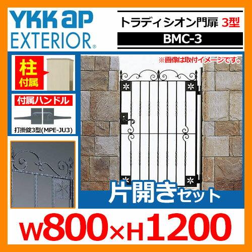 門扉 トラディシオン門扉 3型 片開き・門柱セット 呼称:08-12(W800×H1200) YKKap BMC-3 片開きセット 門柱セット シャローネシリーズ 送料無料