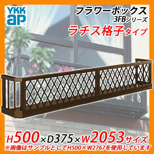 フラワーボックス アルミ YKKap フラワーボックス3FB ラチス格子タイプ サイズ:H500×D375×W2053mm 飾り 壁飾り 外構 ガーデニング 【送料無料】