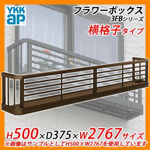 フラワーボックス アルミ YKKap フラワーボックス3FB 横格子タイプ サイズ:H500×D375×W2767mm 飾り 壁飾り 外構 ガーデニング 【送料無料】