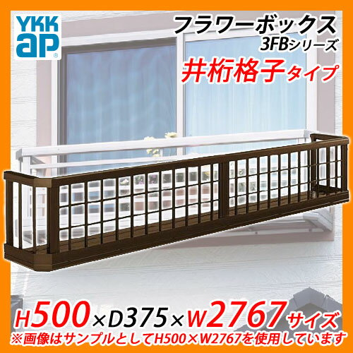 フラワーボックス アルミ YKKap フラワーボックス3FB 井桁格子タイプ サイズ:H500×D375×W2767mm 飾り 壁飾り 外構 ガーデニング 【送料無料】