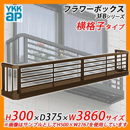 フラワーボックス アルミ YKKap フラワーボックス3FB 横格子タイプ サイズ:H300×D375×W3860mm 飾り 壁飾り 外構 ガーデニング 【送料無料】