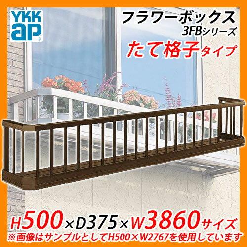 フラワーボックス アルミ YKKap フラワーボックス3FB たて格子タイプ サイズ:H500×D375×W3860mm 飾り 壁飾り 外構 ガーデニング 【送料無料】