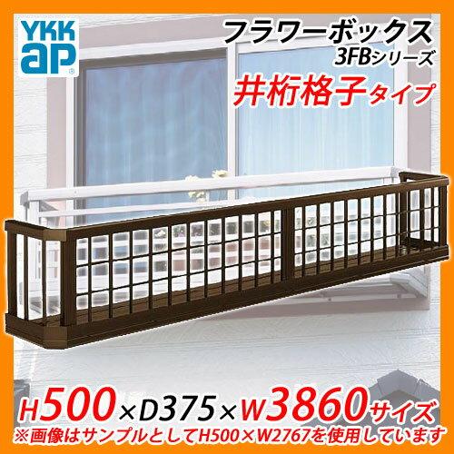 フラワーボックス アルミ YKKap フラワーボックス3FB 井桁格子タイプ サイズ:H500×D375×W3860mm 飾り 壁飾り 外構 ガーデニング 【送料無料】
