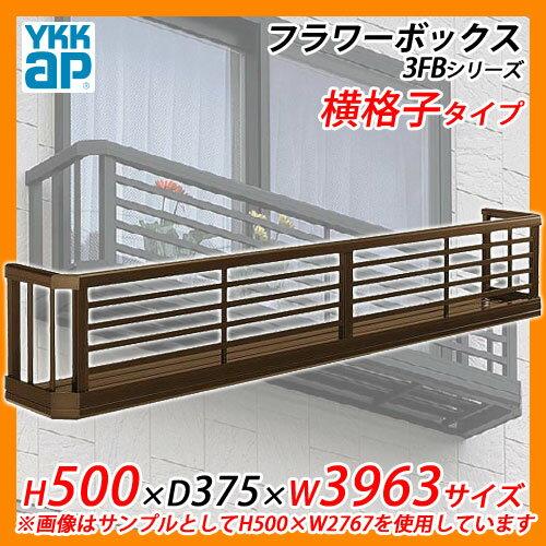 フラワーボックス アルミ YKKap フラワーボックス3FB 横格子タイプ サイズ:H500×D375×W3963mm 飾り 壁飾り 外構 ガーデニング 【送料無料】