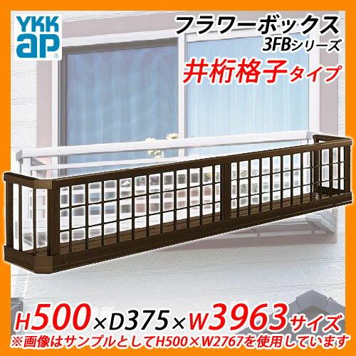 フラワーボックス アルミ YKKap フラワーボックス3FB 井桁格子タイプ サイズ:H500×D375×W3963mm 飾り 壁飾り 外構 ガーデニング 【送料無料】