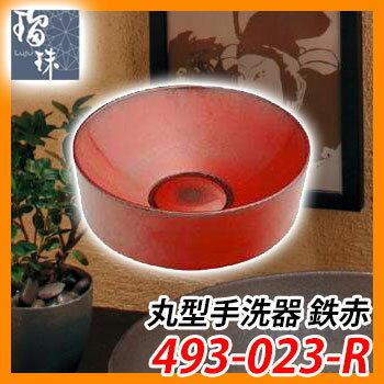手洗器 室内用 丸型手洗器 493-023-R 鉄赤 瑠珠 水道 カクダイ 送料無料