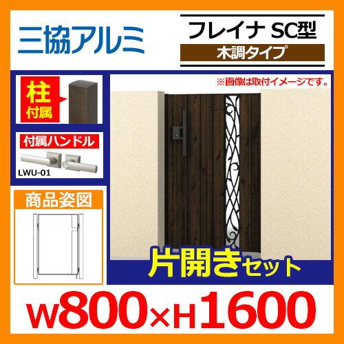 門扉 形材門扉 フレイナSC型 木調タイプ 片開きセット 門柱タイプ 呼称:0816(W800×H1600) 三協アルミ 三協立山アルミ WM-SC 送料無料
