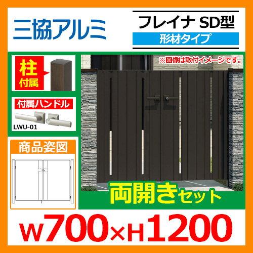 門扉 形材門扉 フレイナSD型 形材タイプ 両開きセット 門柱タイプ 呼称:0712(W700×H1200) 三協アルミ 三協立山アルミ WM-SD 送料無料