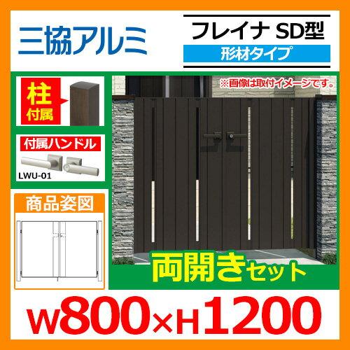 門扉 形材門扉 フレイナSD型 形材タイプ 両開きセット 門柱タイプ 呼称:0812(W800×H1200) 三協アルミ 三協立山アルミ WM-SD 送料無料