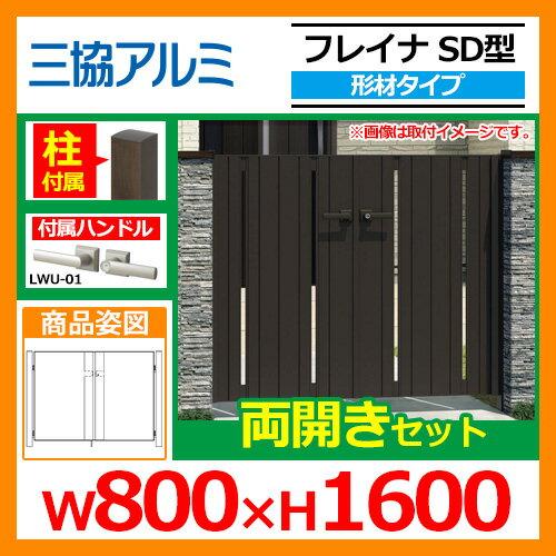 門扉 形材門扉 フレイナSD型 形材タイプ 両開きセット 門柱タイプ 呼称:0816(W800×H1600) 三協アルミ 三協立山アルミ WM-SD 送料無料