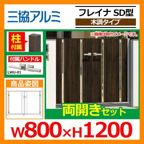 門扉 形材門扉 フレイナSD型 木調タイプ 両開きセット 門柱タイプ 呼称:0812(W800×H1200) 三協アルミ 三協立山アルミ WM-SD 送料無料
