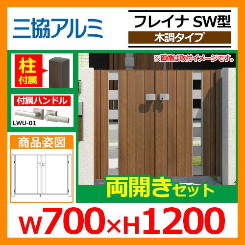 門扉 形材門扉 フレイナSW型 木調タイプ 両開きセット 門柱タイプ 呼称:0712(W700×H1200) 三協アルミ 三協立山アルミ WM-SW 送料無料
