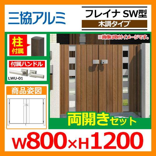 門扉 形材門扉 フレイナSW型 木調タイプ 両開きセット 門柱タイプ 呼称:0812(W800×H1200) 三協アルミ 三協立山アルミ WM-SW 送料無料