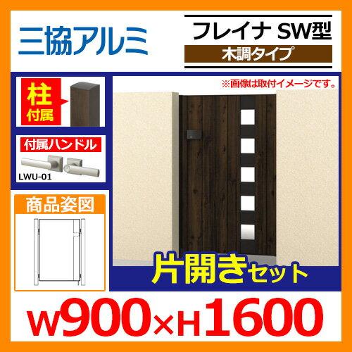 門扉 形材門扉 フレイナSW型 木調タイプ 片開きセット 門柱タイプ 呼称:0916(W900×H1600) 三協アルミ 三協立山アルミ WM-SW 送料無料