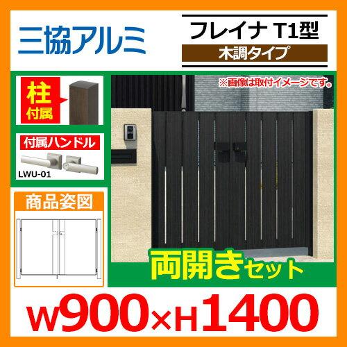 門扉 形材門扉 フレイナT1型 木調タイプ 両開きセット 門柱タイプ 呼称:0914(W900×H1400) 三協アルミ 三協立山アルミ WM-T1 送料無料