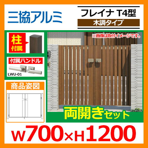 門扉 形材門扉 フレイナT4型 木調タイプ 両開きセット 門柱タイプ 呼称:0712(W700×H1200) 三協アルミ 三協立山アルミ WM-T4 送料無料