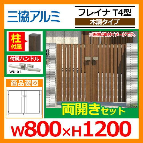 門扉 形材門扉 フレイナT4型 木調タイプ 両開きセット 門柱タイプ 呼称:0812(W800×H1200) 三協アルミ 三協立山アルミ WM-T4 送料無料