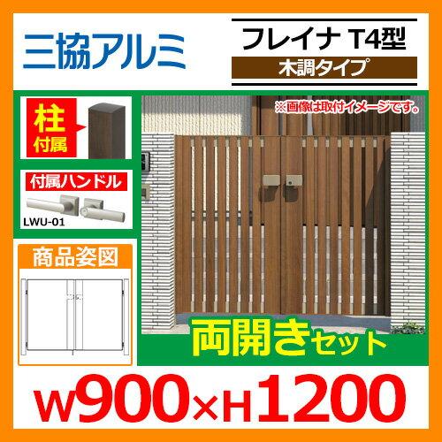 門扉 形材門扉 フレイナT4型 木調タイプ 両開きセット 門柱タイプ 呼称:0912(W900×H1200) 三協アルミ 三協立山アルミ WM-T4 送料無料
