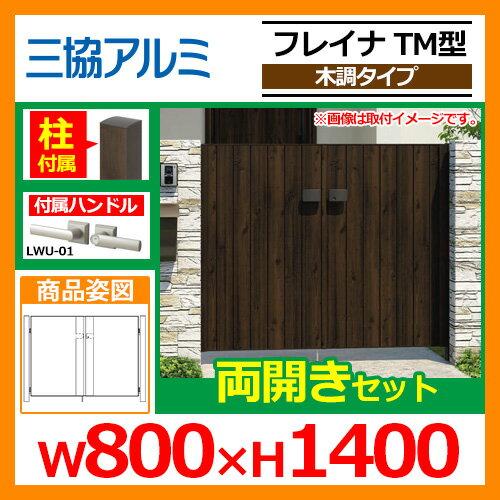 門扉 形材門扉 フレイナTM型 木調タイプ 両開きセット 門柱タイプ 呼称:0814(W800×H1400) 三協アルミ 三協立山アルミ WM-TM 目隠し 送料無料