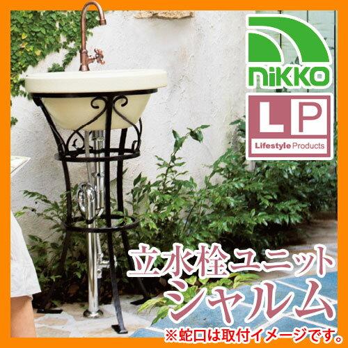 水栓柱 立水栓 立水栓ユニット シャルム OPB-RS-31 蛇口別 ニッコー nikko 送料無料